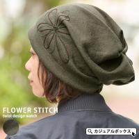 シンプルなデザインでゆったりかぶれるレディースワッチ。 かぶり口の大きなお花の刺繍がさりげなく、オシ...