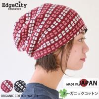 ニット帽 オーガニックコットン ボーダー 医療用帽子 抗がん剤 日本製 保護キャップ 手洗い可能 Edge city マルチWAVEオーガニックコットンビックワッチ