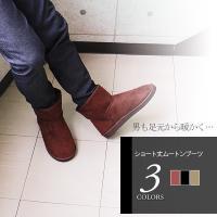 男を足元から暖かく★カラーは、ブラウン/ブラック/ベージュの全3色★[ifd]  ■分類 A品 ■素...