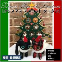 クリスマス マスコット タータン  クリスマス期間・数量限定のマスコットです。  ペアで飾るのもオス...