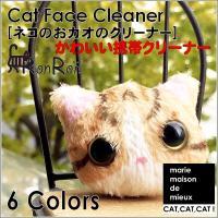 RonRonシリーズ Cat Face Cleaner [ ネコのおカオのクリーナー ] 6種類  ...
