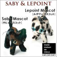 SABY & LEPOINT [ サビィ & ルポワン ] マスコット  SPEC ...
