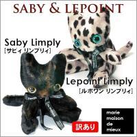 【訳あり品】 SABY & LEPOINT [ サビィ & ルポワン ] リンプリィ...