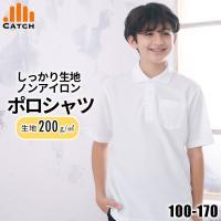 ポロシャツ 白 男の子 半袖 制服 学生服 形態安定 ノーアイロン 吸汗速乾 スクールシャツ 小学生 キッズ 通学着 学校用 送料無料