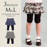 小花や、動物が隠れたキャサリンオリジナル柄がかわいいスカートは三段ティアードでふんわり、下には裾をく...