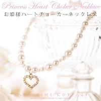 パールにハートのチャームが組み合わせがロマンチックで可愛いネックレスです。 フォーマルやお出かけにお...