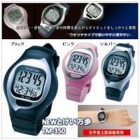 シンプル操作で使いやすい、スタイリッシュなフォルムの腕時計式万歩計!!  ●歩数・距離・カロリー・歩...