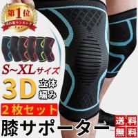 膝 サポーター スポーツ ランニング 保護 膝当て 膝パッド 医療用 ひざ ニーリフレクター