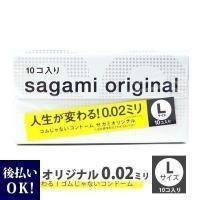 ■サガミオリジナル002Lサイズ(10個入)  商品:サガミオリジナル002Lサイズ 内容量:10コ...