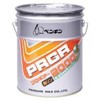 ペンギンワックス プロギアー 2000S 18L(缶) 6523
