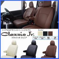シートカバー 送料無料 ジュニア クラッツィオ Jr XV GT3 GT7 Clazzio シートカバー クラッツィオ EF-8129 EF-8130