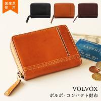 カードはあまり使わない。 小さい財布が欲しい。 そんな方にお勧めしたいのが 「ボルボ・コンパクト財布...