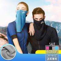 夏用スポーツマスク 送料無料 メンズ レディース UVマスク UVカット ひんやり 冷感 日焼けマスク フェイスマスク 熱中症対策 紫外線遮断 日焼け防止 ms-020
