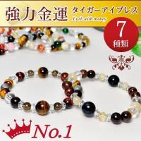 金運 ブレスレット 選べる7種類 タイガーアイ  水晶  パワーストーン 天然石 レディース メンズ ブレス