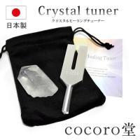 パワーストーン クリスタルチューナー 音叉 4096Hz 説明書 ポーチ 水晶 ポイント セット 天然石 ゆうパケット不可
