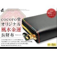cocoro堂オリジナル「風水財布〜成幸〜」 風水学の観点から金運アップにこだわり、またパワーストー...