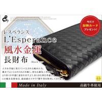 大人気のレスペランス L'esperance 長財布(ブラック)   人生を幸福に変えていくとされる...