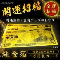 財運強化・金運アップのお守りに・・・ 本物の金の輝き!純金箔でつくられた1万円札。  永遠の輝きと不...