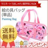 お洒落な絵の具バッグはお手入れ簡単、絵の具汚れや水分に強い撥水ビニールコーティング生地です。オープン...