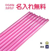 2B鉛筆8本セット ピンク
