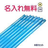 2B鉛筆8本セット 水色