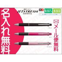 三菱鉛筆 ジェットストリーム 多機能ペン 2&1 MSXE3-800 0.5mm 2色(黒・赤)油性ボールペン&0.5mm シャープペン お名前入れ無料 10052520