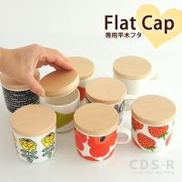 マリメッコ コーヒーカップ スモールラテマグ Flat Cap marimekko 専用平木蓋 フラットキャップ