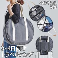 1.ユニークな丸い形が特徴のithinksoを代表するトラベルショルダーバッグ。 2.キャリーバッグ...