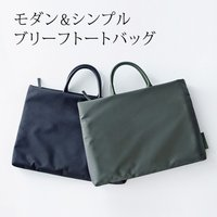 1.無駄のないデザインにブリーフバッグとして欠かせない機能を入れ込んだトートバッグ 2. 15インチ...