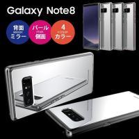 Galaxy Note8対応  背面に鮮明でゆがみのないミラーコーティングされたケース  ミラーコー...