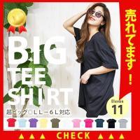 大きいサイズ レディース LL-6L対応/超ウルトラビッグTシャツ 無地 BIGTEE 大きいTシャ...