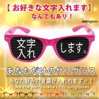 大きいサイズレディース専門店HONEY ★☆★☆★☆★☆★☆★ レンズプリントメガネ・サングラス! ...