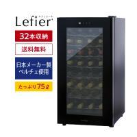 ワインセラー 家庭用 業務用 32本 ルフィエール LW-D32  日本メーカー製ペルチェ使用 1年保証  小型 新生活  おしゃれ 楽天ランキングNo.1ワインセラー   P/B