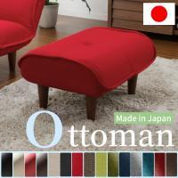 オットマン チェア レザー スツール 椅子 ソファ 足置き 脚置き ミニ 一人暮らし コンパクト 北欧 和楽 日本製 低め ダイニング