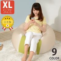 日本製 人をダメにするソファ和楽の葵XLサイズ  a600 送料無料