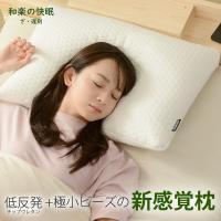 枕 低反発 ビーズ 新感覚日本製 幅62cm ピロー 低反発ウレタン 寝姿勢 仰向け 横向き 快眠枕 まくら 和楽の低反発枕