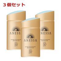 3個セット 資生堂 ANESSA アネッサ パーフェクトUV スキンケアミルク 60ml SPF50+ PA++++ 日やけ止め用乳液 ※リニューアル前品