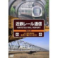 『近鉄レール通信Vol.2 DVD』  品番:ANER-32002 定価:2,980円(税込) 発売...