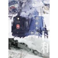 『SL日和 釧網本線物語 DVD』  品番:ANES-42007 定価:3,990円(税込) 発売日...