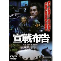 『宣戦布告 DVD』  品番:ANRM-22100 メーカー希望小売価格:3,800円+税 発売日:...