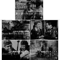 『ドイツ戦争映画傑作選 5巻セットA』  各巻共通 メーカー希望小売価格:3,600円+税 発売日:...
