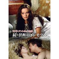 『続・禁断のインモラル ヘアー無修正 HDリマスター版 DVD』  品番:ANSK-62132 メー...