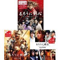 『るろうに剣心 Blu-ray スペシャルプライス版 3巻セット』  【セット内訳】  「るろうに剣...