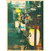 『深夜食堂 第四部 プレミアムエディション Blu-ray BOX』  品番:ASBDP-1188 ...