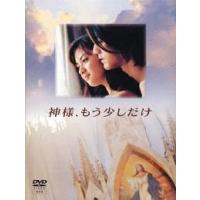 『神様、もう少しだけ DVD-BOX』  主要キャスト : 金城武、深田恭子、加藤晴彦、仲間由紀恵 ...