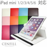 iPad mini 1/2/3/4 対応ロータリー(回転)ケース【DM便送料無料】[ipad min...