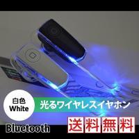 LED搭載で青や赤に光ります。 Bluetoothに接続するだけなのでとっても簡単にワイヤレスに。 ...