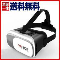 今話題のVRケース あなたのスマホが3Dシアターに大変身  VRゴーグルに、3Dの映像を映した、スマ...