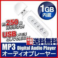 こちらは、MP3オーディオプレーヤーとして音楽再生に使用。 さらにUSBメモリとしてもお使い頂けます...