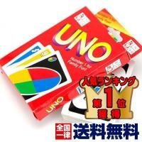 大人気のカードゲーム、UNO  ・対象年齢:7歳以上  ・プレイ人数:2〜10人  ルールは簡単。 ...